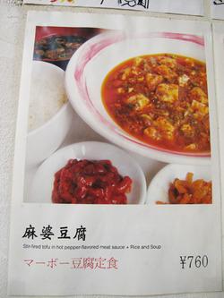 12マーボー豆腐定食760円@大名ちんちん赤坂本店