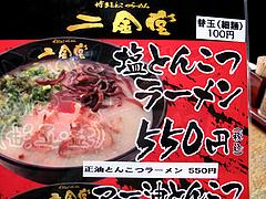 18メニュー:豚骨ラーメン@味の時計台・福岡筥松店