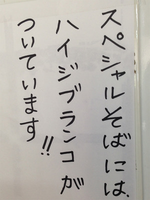 9スペシャルそば1,000円@山田水車屋