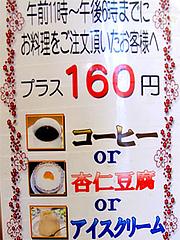 メニュー:コーヒー・デザート追加食券販売機@竹園・百年橋店