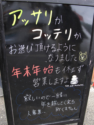 1看板1@くまちゃんラーメン