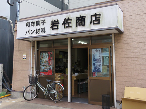 17岩佐商店