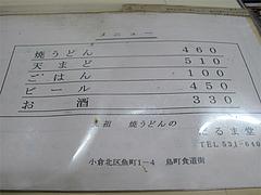 メニュー@小倉名物・元祖焼うどん・だるま堂