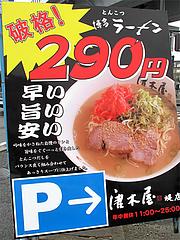 1外観:290円@博多ラーメン・唐木屋・堤店