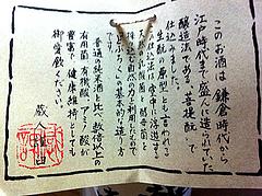 2菩提酛(もと)@醍醐のしずく・五人娘・寺田本家