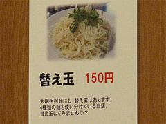坦坦麺の替玉@大明担担麺(だいめいたんたんめん)博多デイトス店