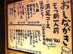 メニュー:もつ鍋@新生飯店・もつ鍋楽天地
