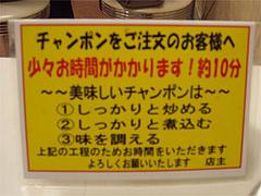 名代ラーメン亭のチャンポンとは@博多駅交通センター(バスターミナル)
