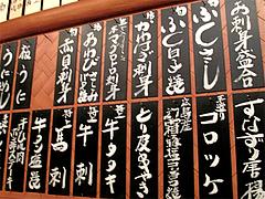 メニュー:1@つきひ・徳山・山口