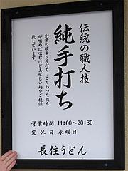 外観:純手打ち@長住うどん・福岡市南区