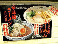 11メニュー:ラーメン@廣島つけ麺本舗・ばくだん屋・大橋店