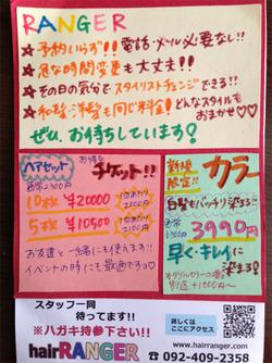 14詳細@ヘアレンジャー・川端商店街