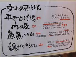 14変わり種うどんメニュー@侍うどん