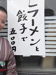 外観:ラーメンと餃子で500円@博多ラーメン・味好・春日