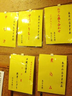 13沖縄おでんと中味メニュー@海鮮居酒屋久茂地