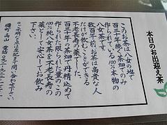 店内:お茶の説明@カフェ・レーブ・ド・べべ・小郡