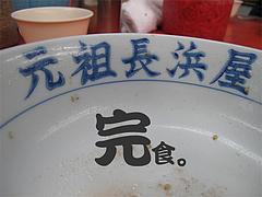 ラーメン:ナシカタ完食。@元祖長浜屋