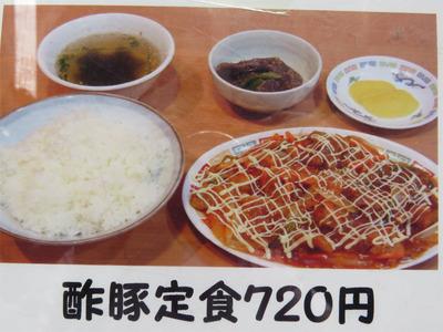 14酢豚メニュー