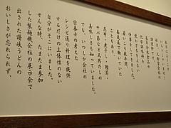 17店内:馴れ初めは♪@讃岐うどん薫(かおる)