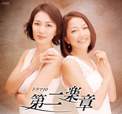 NHKドラマ10_第二楽章