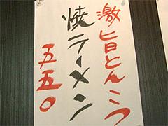 激旨とんこつ焼きラーメン@中州ラーメン大黒(だいこく)2号店