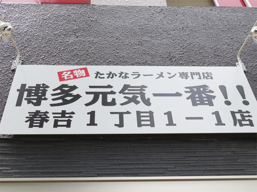 2高菜ラーメン専門店
