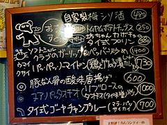 メニュー:夜のおすすめ@タイ国屋台居酒屋ガムランディー・大名