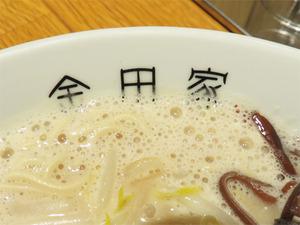 8もやしらーめん煮玉子入り950円泡@金田家キャナル