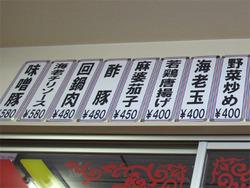 17メニュー:一品料理2@知味観