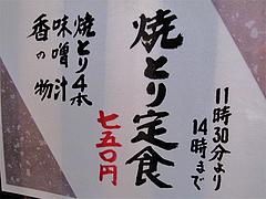 18メニュー:焼とり定食750円@焼鳥・藤よし・西中洲