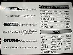 メニュー:定食・うどん@カラフル食堂・住吉店