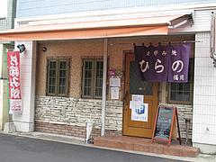 2外観@広島お好み焼き・ひらの・福岡店