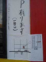 14外観:駐車場案内@黄金福ワンタンまくり・西長住店