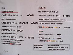 4メニュー:お好み焼き・焼そば@広島お好み焼き・ひらの・福岡店