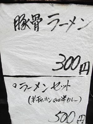 0メニュー:ラーメン@英々食堂