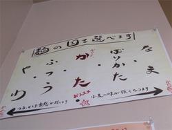 10麺の茹で加減@ラーメン博多きらら