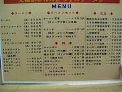 メニュー:その1@赤のれん節ちゃんラーメン住吉店