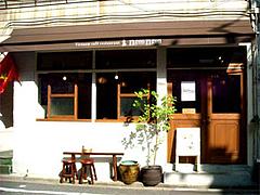 外観@ベトナム料理ゴンゴン・福岡市中央区平尾