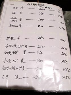 16メニュー:ドリンク3@ひげだるま本店