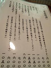 メニュー:逸品料理@湯の岳庵・亀の井別荘