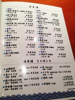 17メニュー:日本酒@すし磯貝天神イムズ店