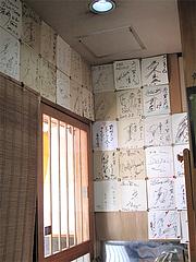 店内:色紙いっぱい@ランチ・鮨あつ賀