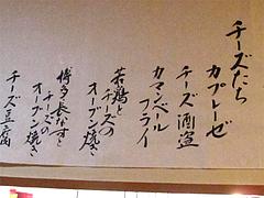 メニュー:チーズ料理480円〜680円@博多鶏と麺こはる・ラーメン居酒屋