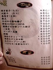 メニュー:単品と麺@好吃餃子(ハオツーギョウザ)