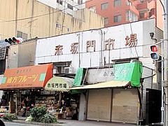 赤坂門市場@ダーチャ・まんぼ亭