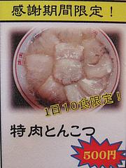 5メニュー:ワンコインチャーシューメン@博多屋台ラーメン・満麺屋・天神