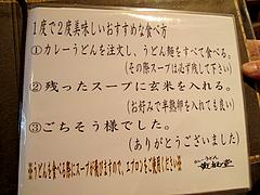 店内:食べ方@カレーうどん・黄福堂・高宮