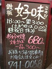 24外観:お持ち帰り・テイクアウト@鉄板焼・焼きそば・お好み焼き・居酒屋・好味(このみ)