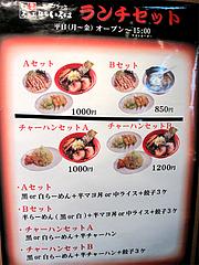 メニュー:平日夏休みランチセット@麺家いろは・富山ブラック・キャナルシティ・ラーメンスタジアム
