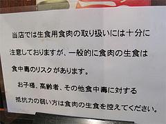 8店内:生肉規制@焼肉スタミナ亭・清川